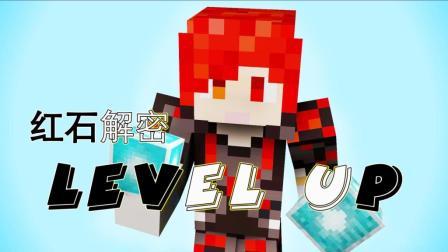 【炎黄蜀黍】★我的世界★红石解密 Level Up 下集