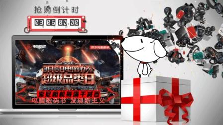 京东电脑数码节, 抢购倒计时, 准备嗨翻全场吧!