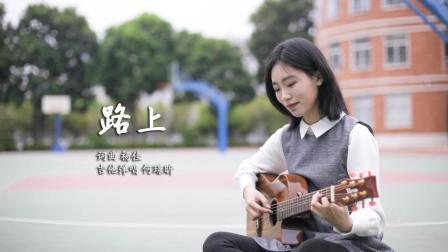 何璟昕 吉他弹唱《路上》温暖成长回忆