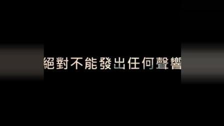 《寂静之地》中文预告, 千万不要发出声音!