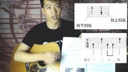 「第十课」简单音符扫出好听的节奏 模仿鼓节奏吉他扫弦教学 告别单调扫弦