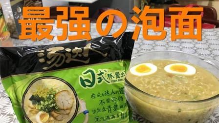 中国性价比最高的泡面? 5块钱一包却能吃到50块钱的味道!