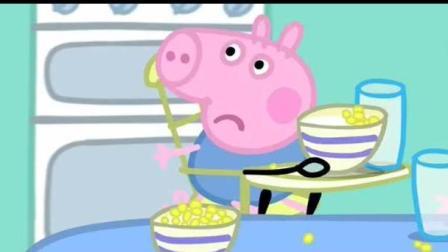 《小猪佩奇》之佩奇的早餐是美味的玉米粒