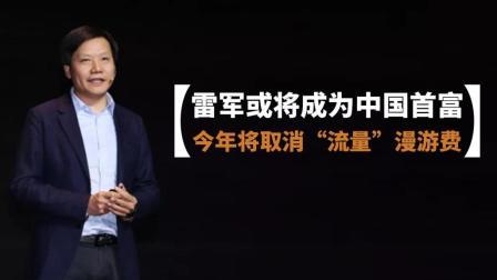"""【壹周数码汇】雷军或将成为中国首富 今年将取消""""流量""""漫游费"""