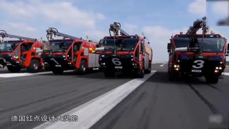 世界最霸气的消防车, 专门给飞机灭火!