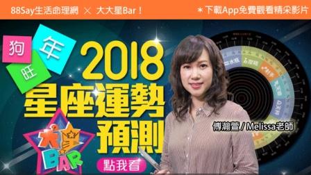 2018星座運勢--雙魚座(88say VS. 大大星Bar)