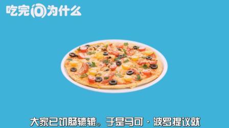 比萨的由来 比萨和馅饼有什么不同