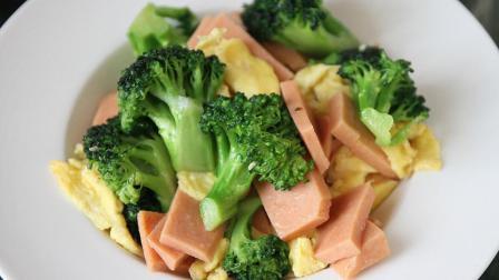 自己动手做个快手菜, 又快又好吃的火腿滑蛋西兰花, 超美味又快手