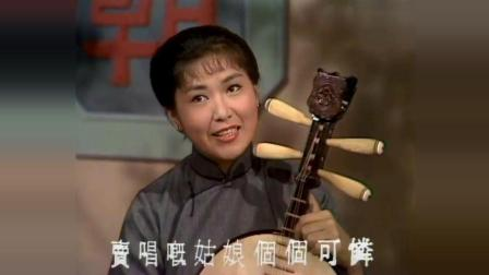 仙杜拉 - 卖唱姑娘(1974年港剧《啼笑因缘》插曲)