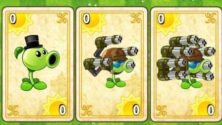 豌豆射手们与功夫萌僵的较量, 感觉豌豆射手才是会功夫的那个
