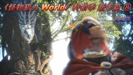 《怪物猎人 world》全新狩猎季 新手篇8
