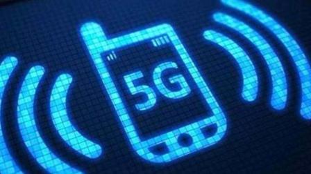 中国领跑5G 第一版国际标准将于6月份完成