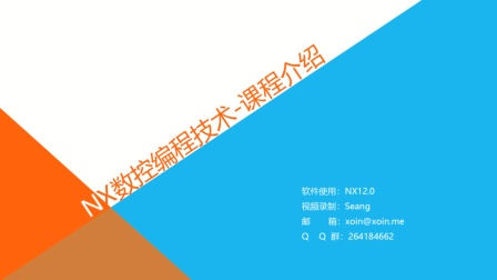 NX数控编程-课程介绍01