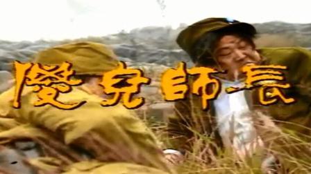 四川方言版《傻儿三部曲》全35集
