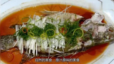 舌尖上的中国;, 清蒸鱼, 原汁原味的传统广东菜