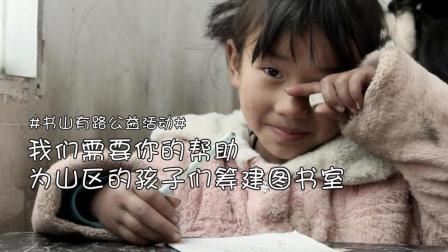 书山有路公益计划 | 爱自己的孩子也爱更多的孩子