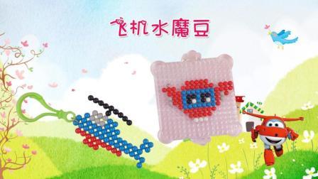 益起玩奇趣屋手工乐园 水雾魔法珠DIY超级飞侠乐迪,小朋友们快来一起畅玩有趣的拼豆拼图玩具吧