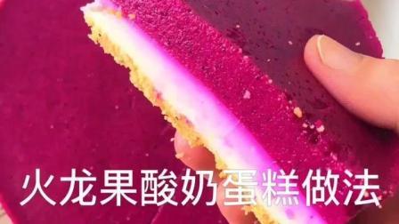 火龙果酸奶蛋糕教程, 非常好吃哦。