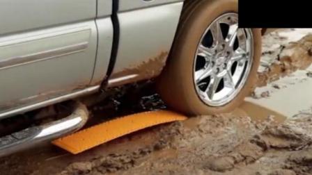 走泥路, 遇到轮胎打滑怎么办! 这个发明让车子瞬间走出泥潭