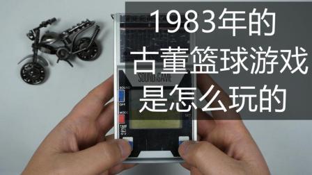35年前的古董游戏掌机上手试玩 资深玩家表示没玩过