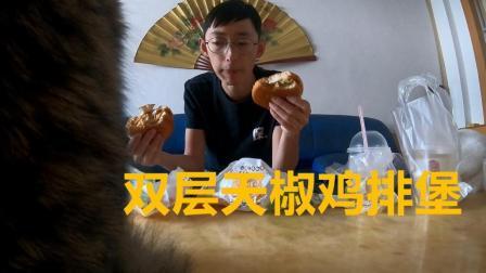 汉堡王新品双层天椒鸡排堡试吃