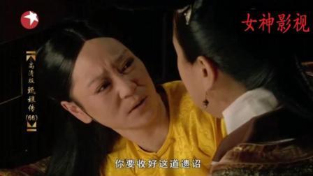 甄嬛传: 原来纯元不是皇后害死的而是太后