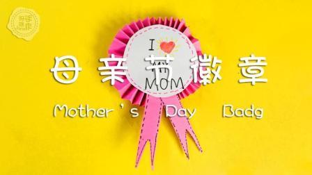 您有一份来自宝宝的三八女王节礼物待领取: 好妈妈徽章