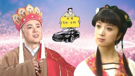 :唐僧找不到媳妇 白素贞嫁不出去 真实原因笑抽了