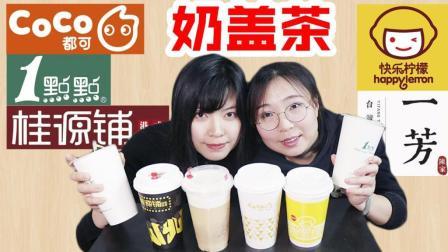 必喝的招牌奶盖奶茶大测评 一点点 COCO 快乐柠檬 桂源铺 一芳【小味尝天下】