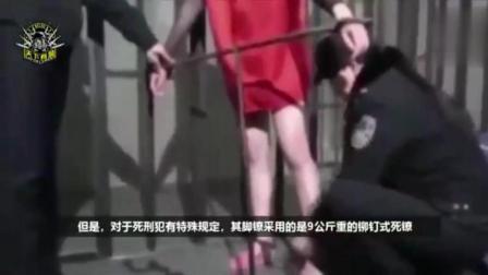 我国死刑犯戴的脚镣有多重! 看完你就明白了!