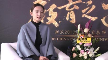 北京电影学院(北京)培训中心新浪2017中国教育盛典访谈