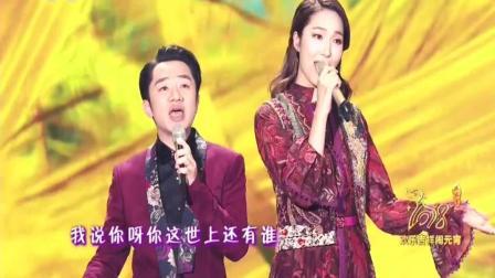王祖蓝、李亚男深情浪漫献唱《花好月圆夜》满满的都是爱! 听醉了