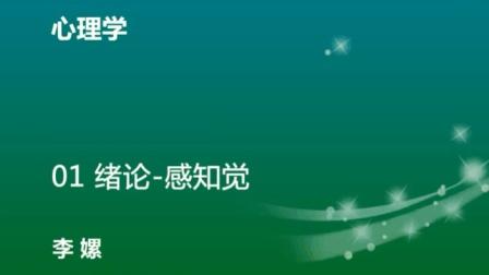 2018深圳教师招聘客观题心理学-李嫘