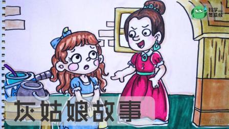 中外童话故事 灰姑娘 儿童大人简笔画教程