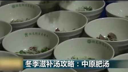 舌尖上的中国: 河南中原肥汤之洛阳马杰山牛肉汤