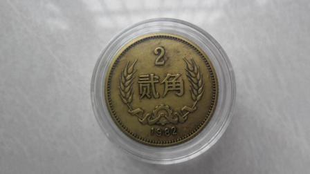 """二角的纸币你见过, """"2角硬币""""你见过么?"""