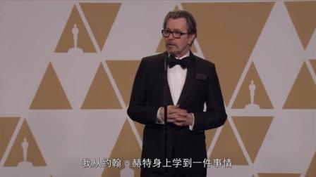 凭借《至暗时刻》获得奥斯卡影帝奥德曼坦言: 这是我最后一次拿奖了