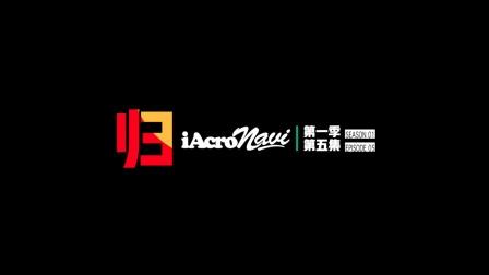 【iAcroTV】iAcroNavi 泰国之旅 第一季 第五集 归