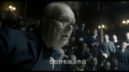 决定世界命运的一次演讲,丘吉尔借此成为世界最牛的演说家,服气