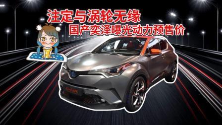 爱极客 一汽丰田首款小型SUV公布预售价 涡轮国产又改自吸