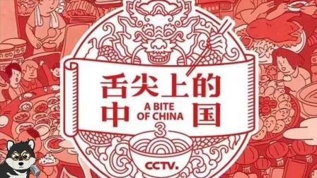 看完《舌尖上的中国3》暴瘦2斤 真是一档免费的减肥节目啊