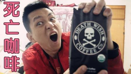 死亡咖啡一杯就能让你不睡觉 那么我干吃一杯死亡咖啡会怎么样