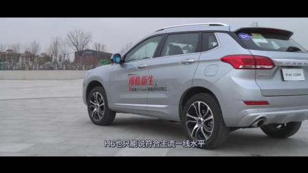 2018购车指南, 国产SUV哈弗H6 Copue 速描评测 说说那些你不知道的优缺点