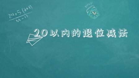 小学一年级数学辅助教材: 20以内的退位减法