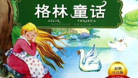 经典格林童话02 幼儿经典童话故事 圣母的孩子 亲子早教故事
