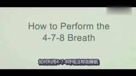 """美国医生安德鲁•韦尔亲自示范""""4-7-8""""呼吸法, 能使人在60秒内进入睡眠状态。"""