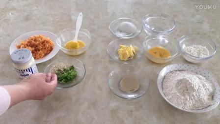 烘焙蛋糕教程 葱香肉松面包卷制作视频教程 烘焙教程网站