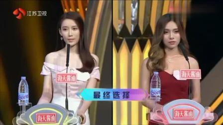 两位美女同台, 帅哥还是右边的美女