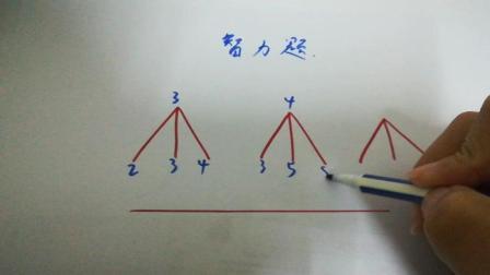 这道小学二年级数学题, 三个研究生看了都说不会, 却被一个小学生做出