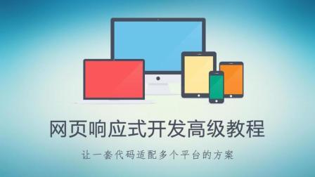 网页响应式开发高级教程 #006 - 适配 PC 和手机端的项目案例开发(一)